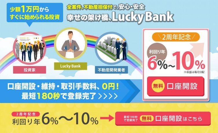ラッキーバンク(LuckBank)